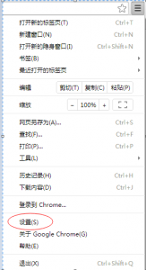 Google chrome设置