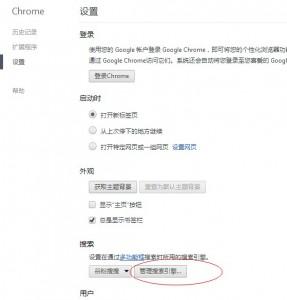 谷粉chrome管理搜索引擎